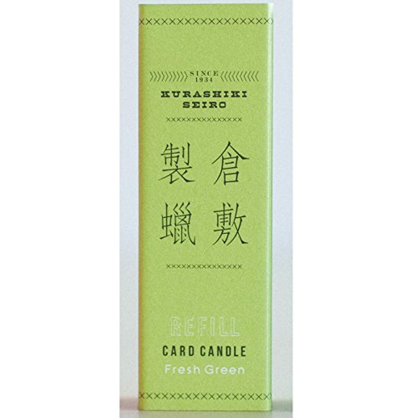 シーサイド可動式作り倉敷製蝋 CARD CANDLE REFILL (Fresh Green)