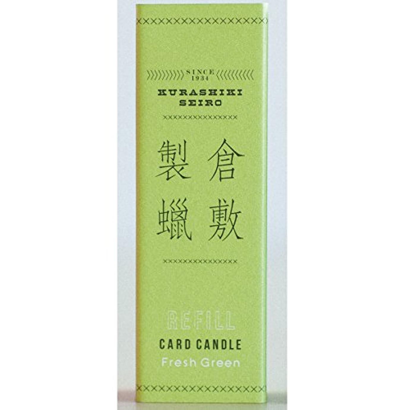 返済潜むチョーク倉敷製蝋 CARD CANDLE REFILL (Fresh Green)