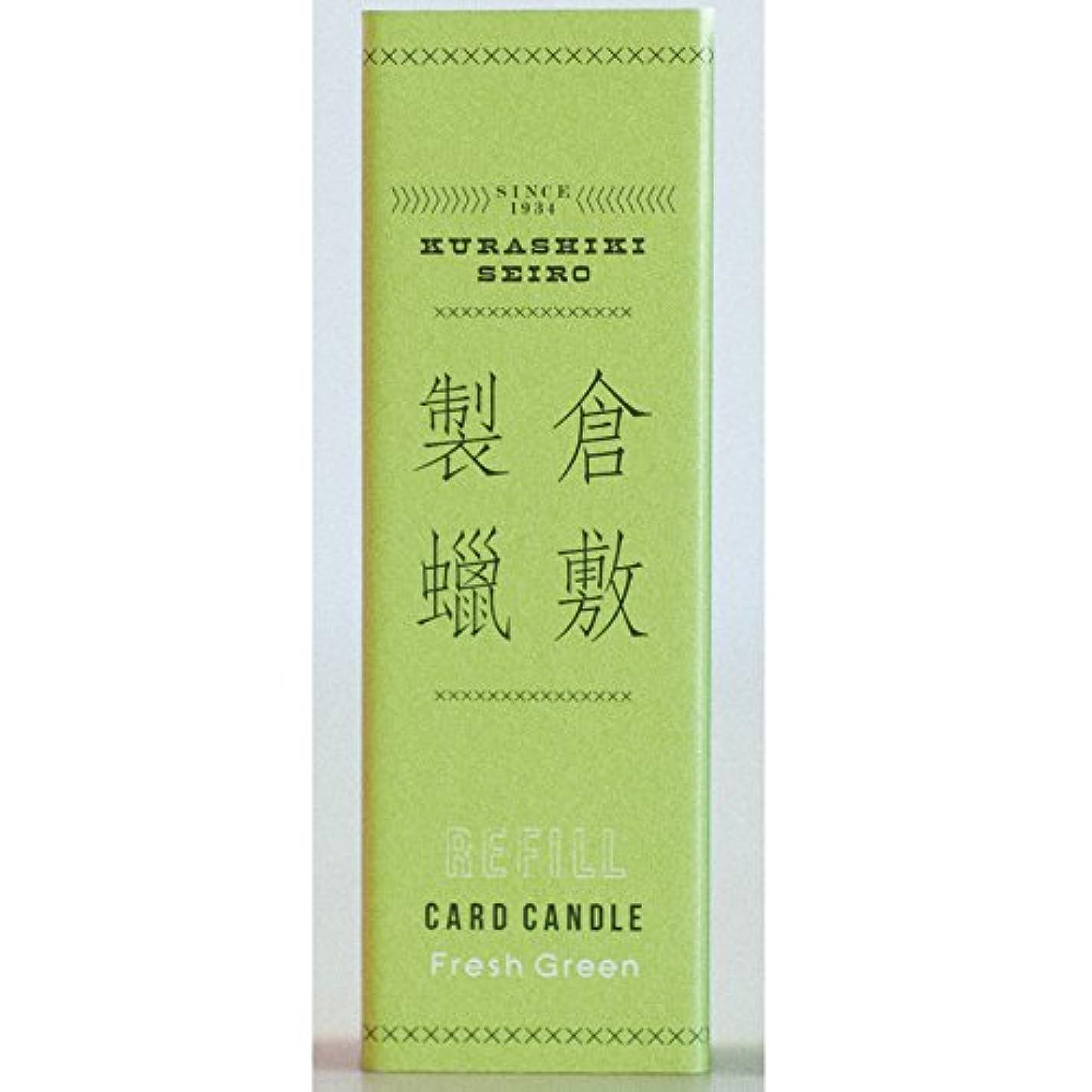 右ワット普通に倉敷製蝋 CARD CANDLE REFILL (Fresh Green)