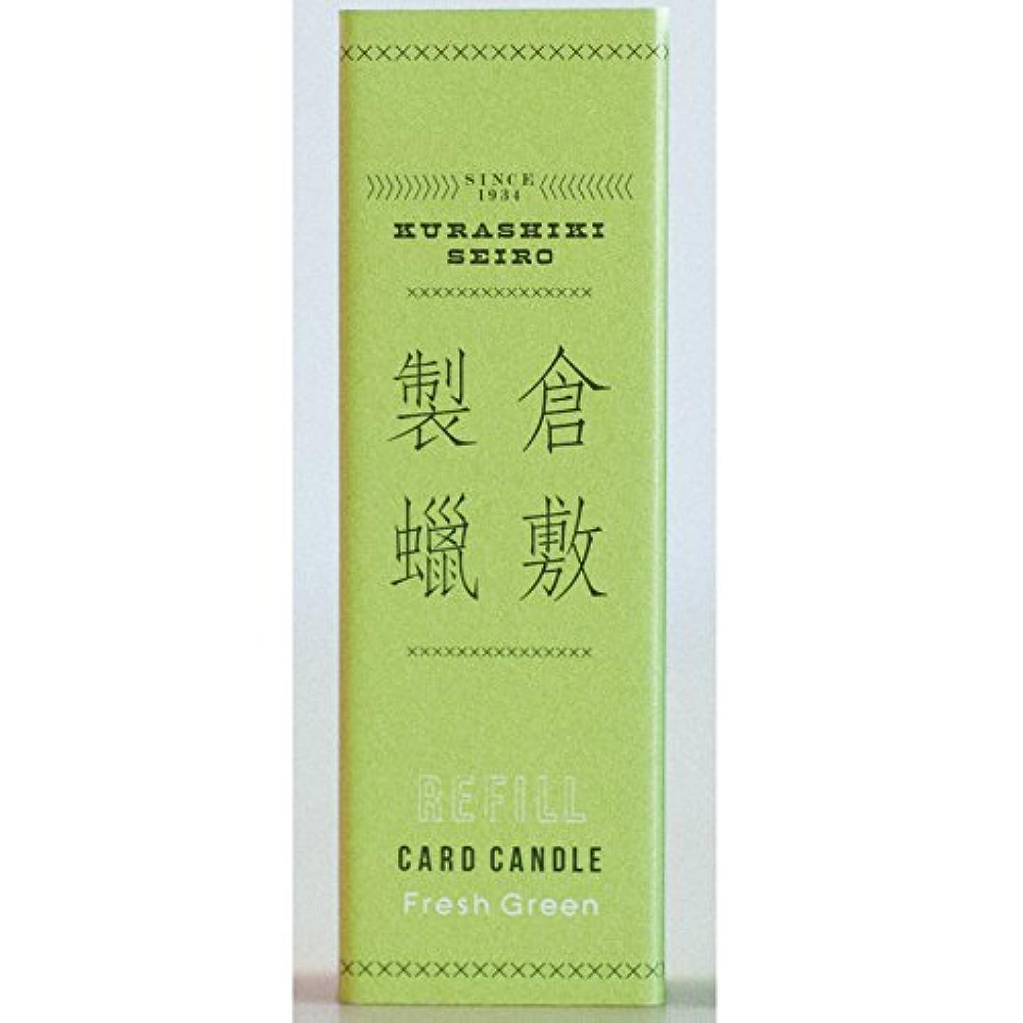 セーター抱擁安定しました倉敷製蝋 CARD CANDLE REFILL (Fresh Green)