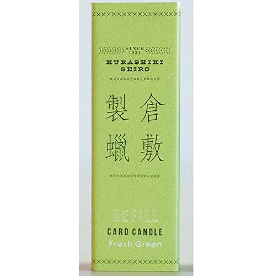 通訳アイスクリーム省略する倉敷製蝋 CARD CANDLE REFILL (Fresh Green)