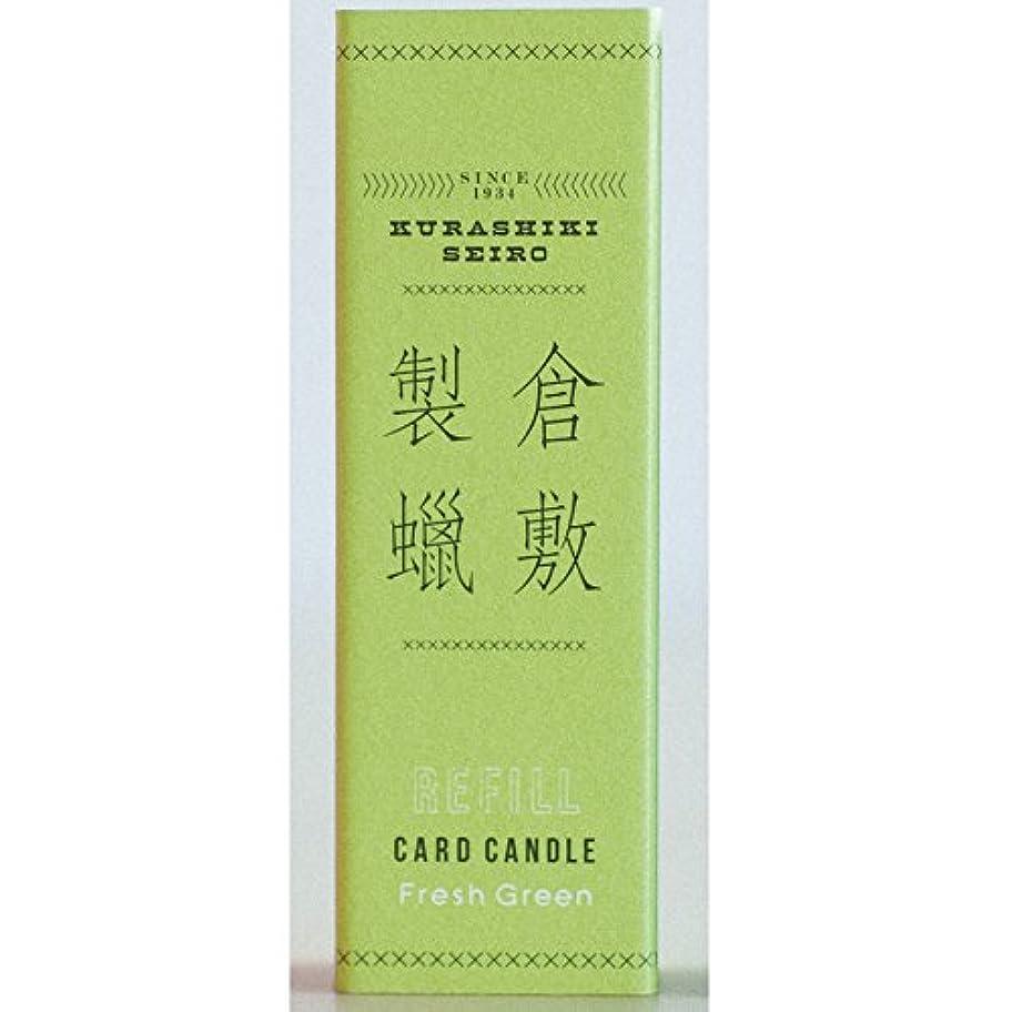 クラウン言語規範倉敷製蝋 CARD CANDLE REFILL (Fresh Green)