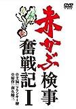 赤かぶ検事奮戦記 1 [DVD]