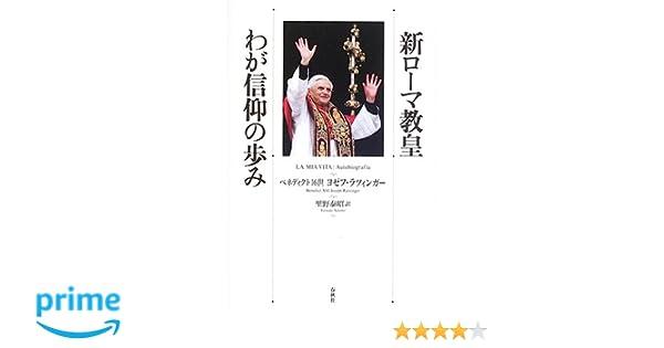 新ローマ教皇 わが信仰の歩み | ...