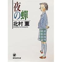 夜の蝉 (創元推理文庫―現代日本推理小説叢書)