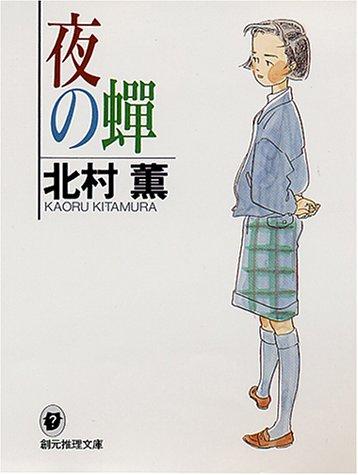 夜の蝉 (創元推理文庫―現代日本推理小説叢書)の詳細を見る