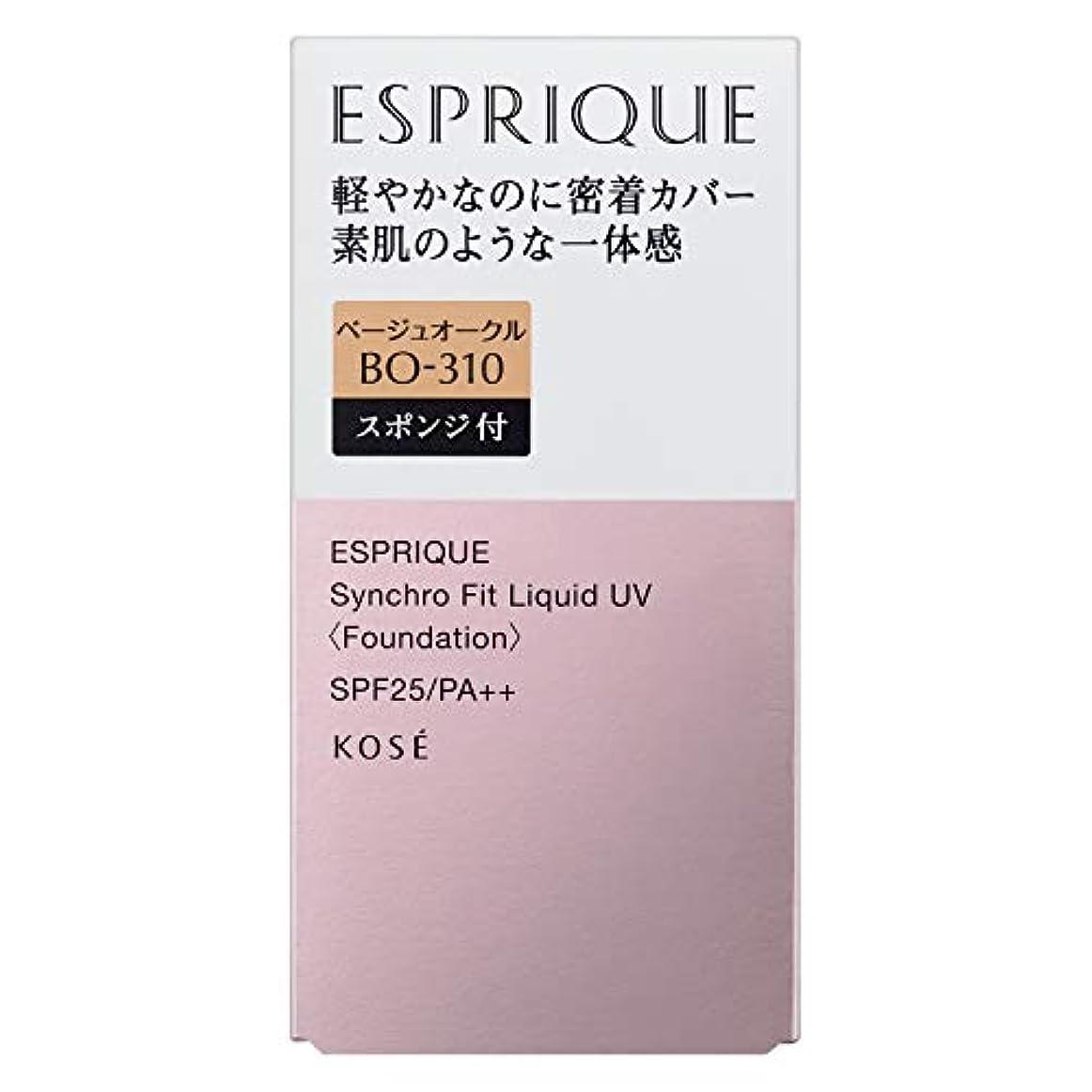 野ウサギ実現可能休日にESPRIQUE(エスプリーク) エスプリーク シンクロフィット リキッド UV ファンデーション 無香料 BO-310 ベージュオークル 30g