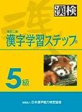 5級漢字学習ステップ 改訂二版 画像