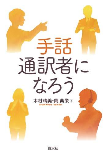 手話通訳者になろう / 木村 晴美,岡 典栄