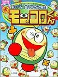 モッコロクン 1 (ぴっかぴかコミックス)