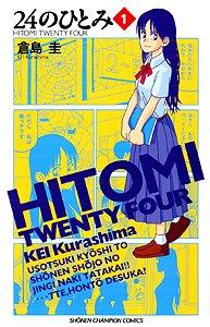 24のひとみ 1 (少年チャンピオン・コミックス)