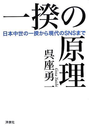 一揆の原理 日本中世の一揆から現代のSNSまで
