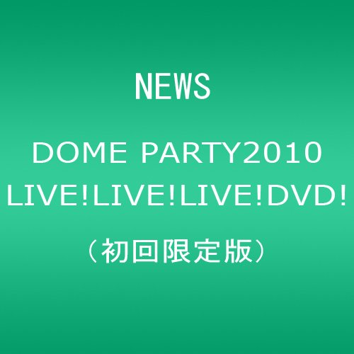 NEWS DOME PARTY 2010  LIVE! LIVE! LIVE! DVD! [初回限定盤]