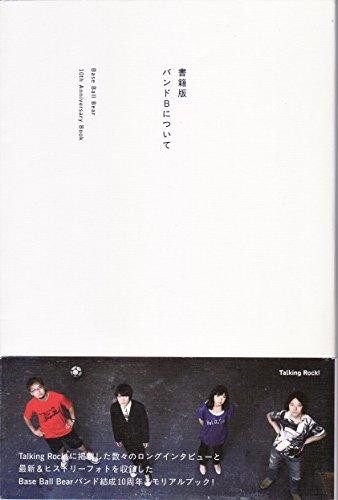 書籍版 バンドBについて―Base Ball Bear 10th Anniversary Bookの詳細を見る
