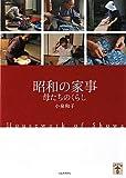昭和の家事 (らんぷの本)