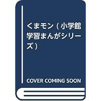 くまモン (小学館 学習まんがシリーズ)