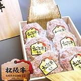 松阪牛 ([桐箱入り]松阪牛100%黄金のハンバーグ(6個入り)) -