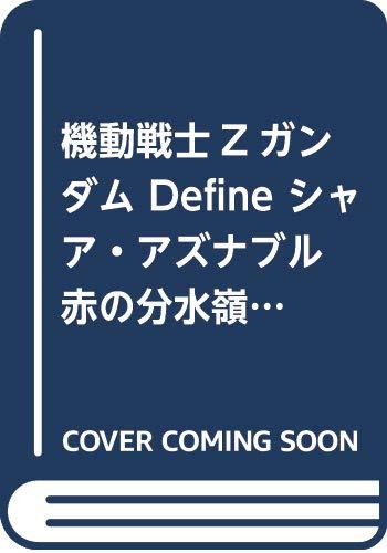 機動戦士Zガンダム Define シャア・アズナブル 赤の分水嶺 (14) (角川コミックス・エース)