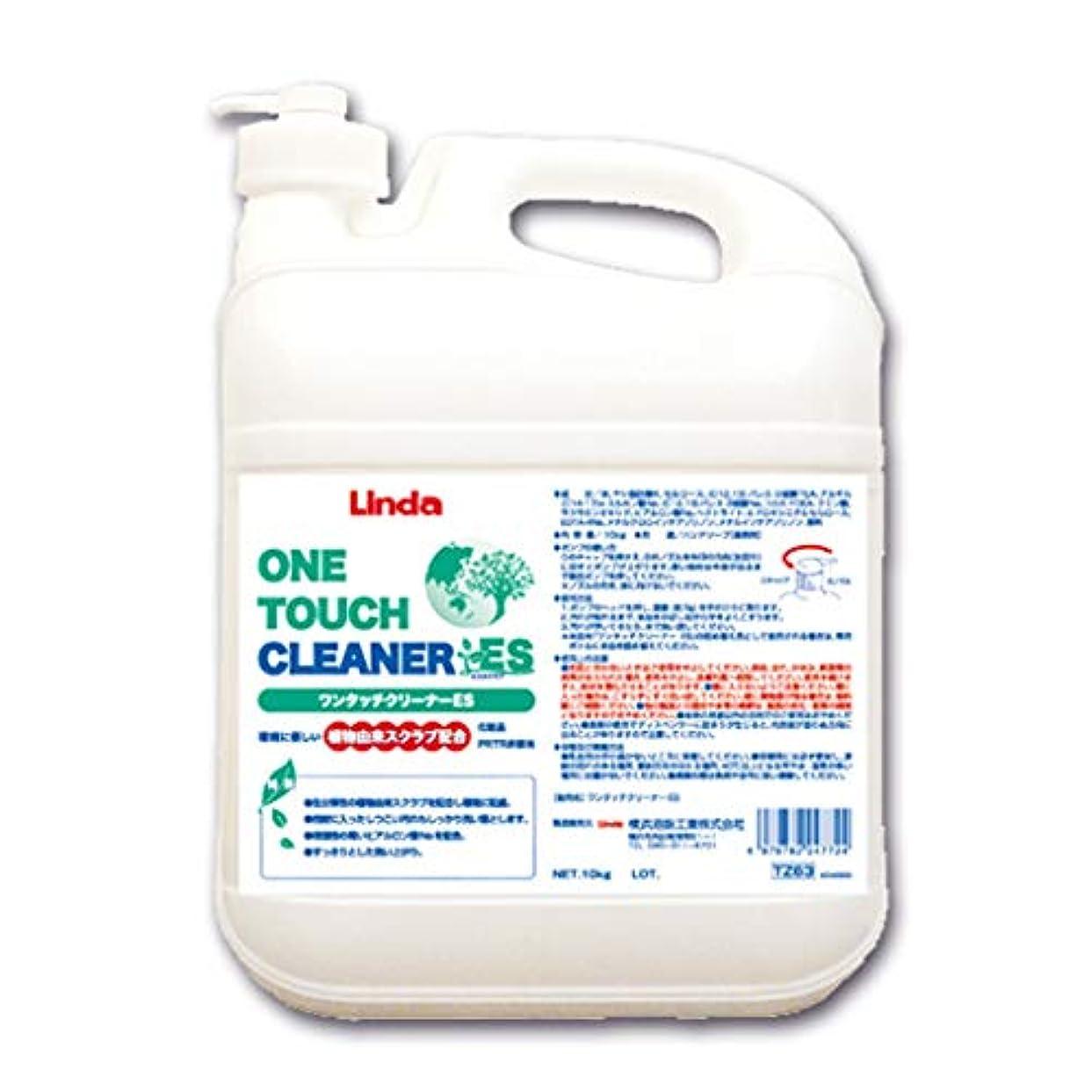 調整ライム洗うハンドクリーナー ワンタッチクリーナーES (10kg)
