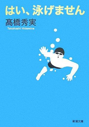 はい、泳げません (新潮文庫)の詳細を見る