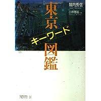 東京キーワード図鑑 (ちくまライブラリー)