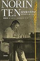 NORIN TEN 稲塚権次郎物語: 世界を飢えから救った日本人