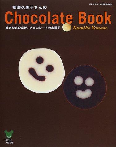 柳瀬久美子さんのChocolate Book—好きなものだけ。チョコレートのお菓子 (オレンジページCOOKING—Smile recipe)