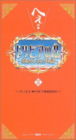 トリビアの泉〈第3巻〉―へぇの本の詳細を見る