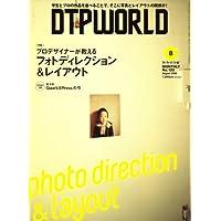 DTP WORLD (ディーティーピー ワールド) 2008年 08月号 [雑誌]