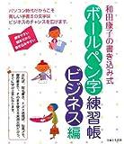 和田康子の書き込み式ボールペン字練習帳 ビジネス編