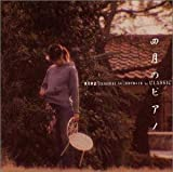 四月のピアノ〜「四月物語」オリジナル・サウンドトラック by CLASSIC 画像