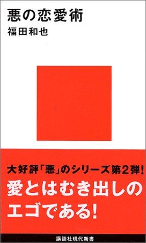 悪の恋愛術 (講談社現代新書)