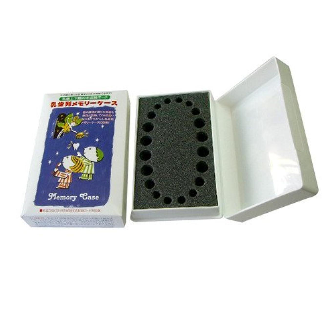 星モニター海峡乳歯列ケース トゥースフェアリー 1個