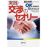 実践・交渉のセオリー 「OK」を引き出す13のテクニック (PHP文庫)