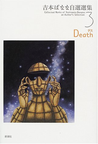 吉本ばなな自選選集〈3〉Deathデスの詳細を見る