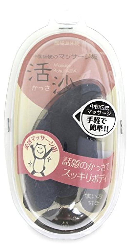 適合起きている騒乱ライブエンタープライズ かっさプレート 熊猫活沙 美容マッサージ用 ZC-BKS-0301