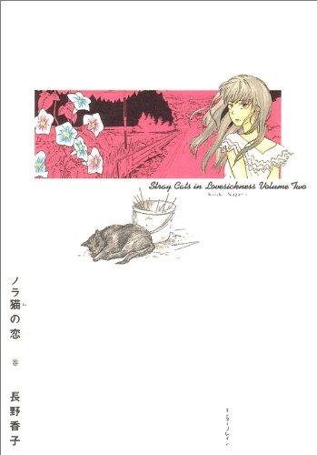 ノラ猫の恋 2巻 (ビームコミックス)の詳細を見る