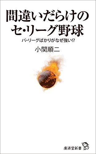 間違いだらけのセ・リーグ野球 (廣済堂新書)