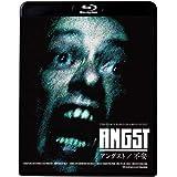 アングスト/不安 [Blu-ray]