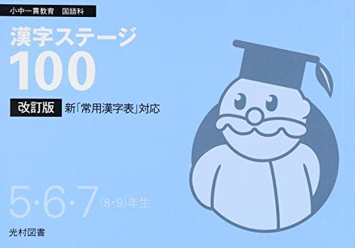 漢字ステージ100 5・6・7(8・9)年生―小中一貫教育国語科