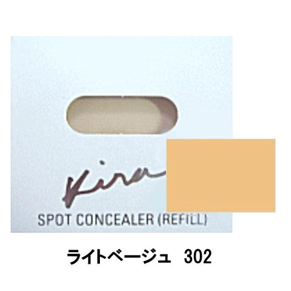 ポケット黄ばむアフリカ人綺羅化粧品 (キラ化粧品) スポットコンシーラー 《リフィルのみ》 (ライトベージュ 302)