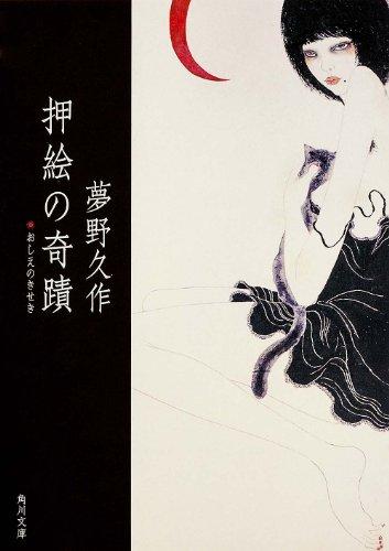 押絵の奇蹟 (角川文庫)の詳細を見る