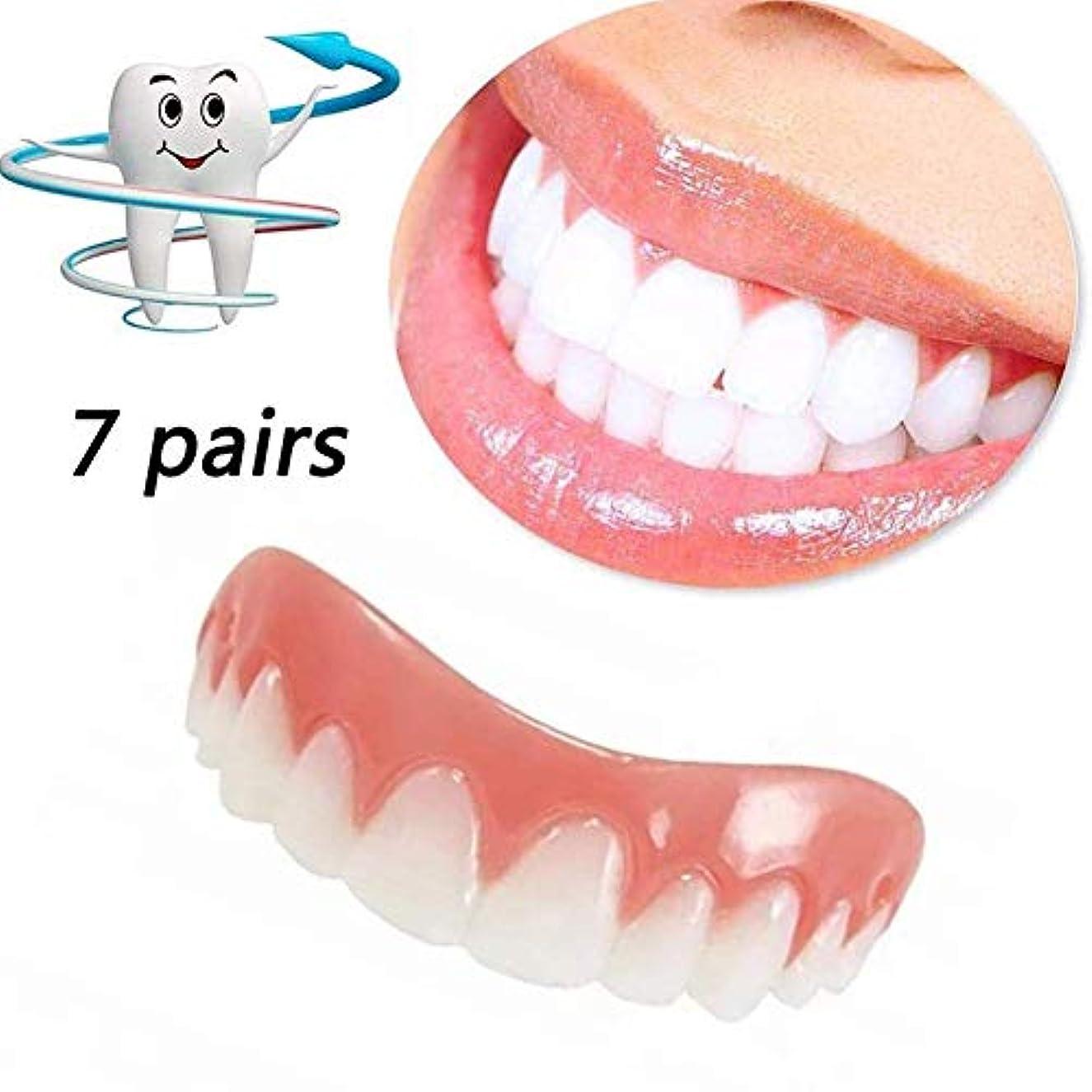 衣服コミットメント周辺7ペア上下の義歯補綴プロの化粧歯ホワイトニング快適さは、自宅で笑顔を数分以内に修正、化粧歯