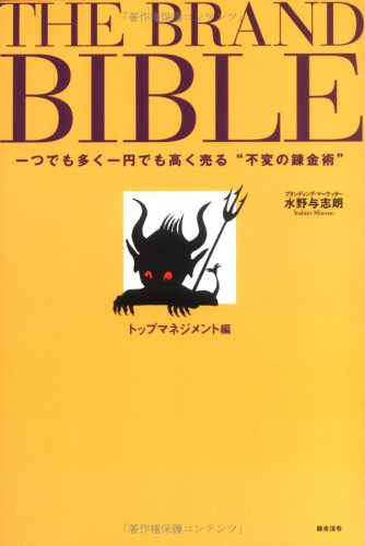 """THE BRAND BIBLE(ザ・ブランド・バイブル) 一つでも多く一円でも高く売る""""不変の錬金術"""" (2冊セット)の詳細を見る"""