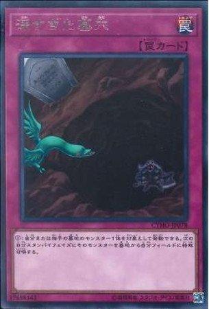 【シングルカード】CYHO)深すぎた墓穴/罠/レア/CYHO-JP078