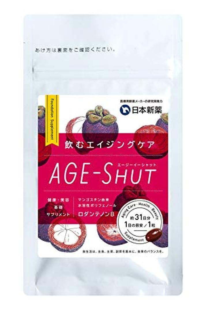 楽な公園断片飲むエイジングケア/AGE-SHUT(エージーイーシャット) 【日本新薬】 1か月分