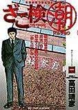 ざこ検(潮) 1 (ビッグコミックス)