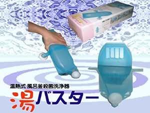 風呂釜エコ洗浄「湯バスター」 - 湯垢の付いた風呂釜を殺菌・洗浄