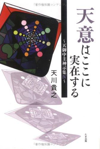 天意はここに実在する―天御中主神示集〈4〉 (Japanese dream realization)