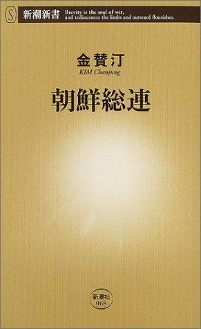 朝鮮総連 (新潮新書)の詳細を見る